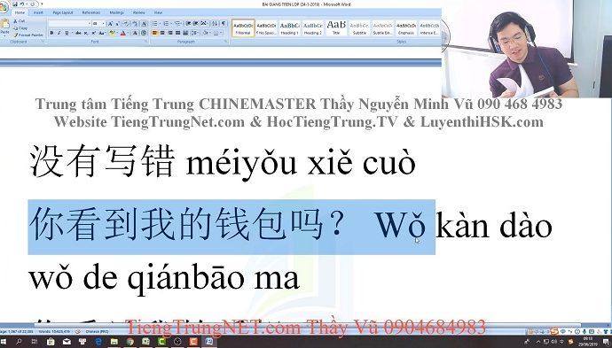 Giáo trình Hán ngữ 2 bài 23 học tiếng Trung Thầy Vũ