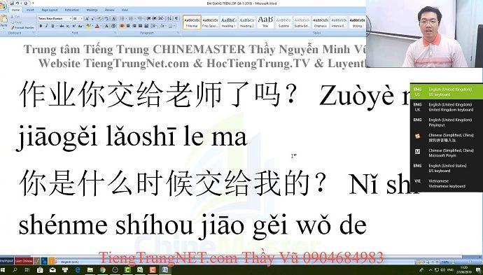 Giáo trình Hán ngữ 2 bài 24 học tiếng Trung Thầy Vũ ChineMaster