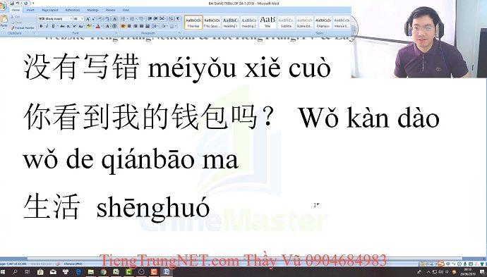 Giáo trình Hán ngữ 1 Bài 10 học tiếng trung online chinemaster Thầy Vũ
