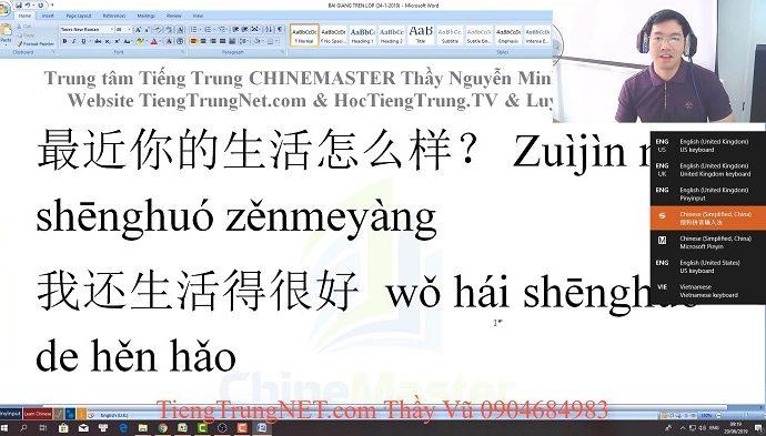 Giáo trình Hán ngữ 1 Bài 12 học tiếng trung online Thầy Vũ