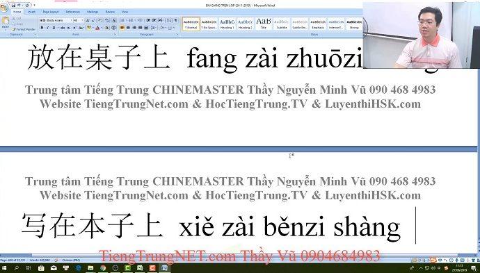 Giáo trình Hán ngữ 4 bài 20 học tiếng trung thầy vũ