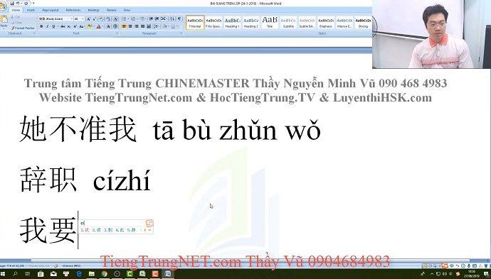 Giáo trình 301 Câu đàm thoại tiếng Trung Bài 33 học tiếng Trung thầy Vũ tphcm