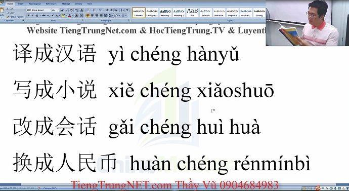 Giáo trình Hán ngữ 5 bài 6 học tiếng Trung thầy Vũ