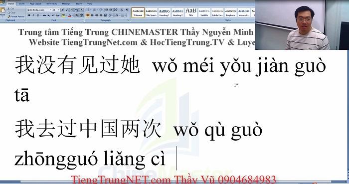 Giáo trình Hán ngữ 6 bài 17 học tiếng Trung Thầy Vũ