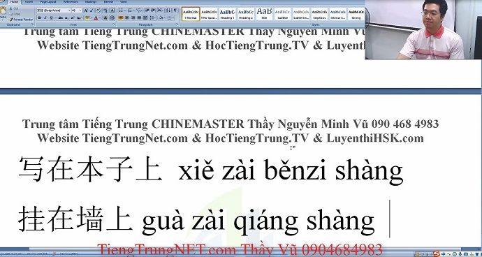 Giáo trình Hán ngữ 6 bài 18 học tiếng Trung Thầy Vũ