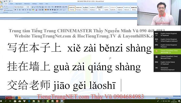 Giáo trình Hán ngữ 1 Bài 9 đến Bài 12 học tiếng trung Thầy Vũ TP HCM sài gòn thành phố hồ chí minh