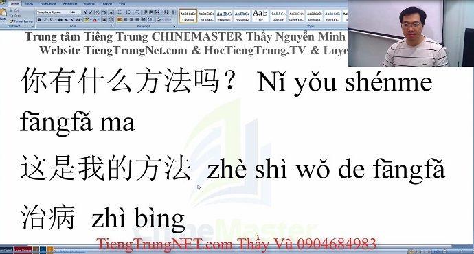 Học tiếng Trung theo chủ đề Xin lỗi thầy Vũ