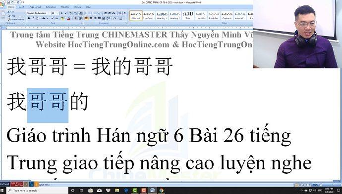 Học tiếng Trung Thương mại trung cấp bài 14 trung tâm tiếng trung quận 10 Thầy Vũ TP HCM
