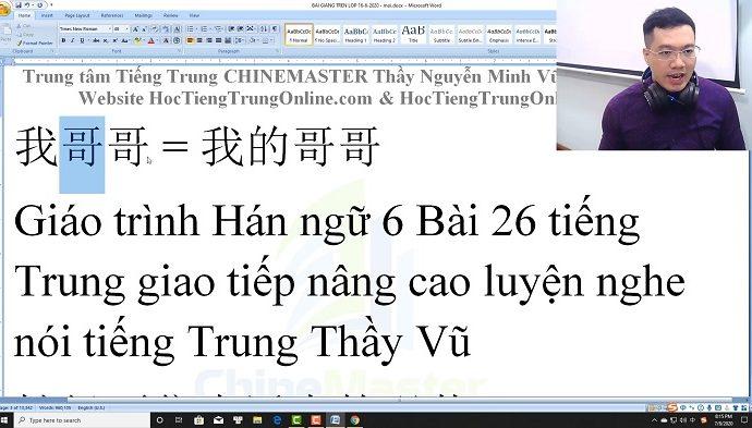 Giáo trình Hán ngữ 6 Bài 21 học tiếng trung online chinemaster tiengtrunghsk thầy vũ giáo trình hán ngữ quyển 6