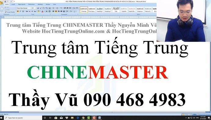 1900 Câu tiếng Trung bài 21 trung tâm tiếng Trung thầy Vũ tphcm